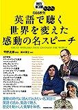 改訂第2版 CD3枚付 英語で聴く 世界を変えた感動の名スピーチ