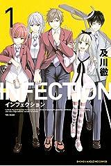 インフェクション(1) (週刊少年マガジンコミックス) Kindle版