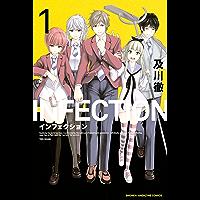 インフェクション(1) (週刊少年マガジンコミックス)