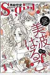 無敵恋愛S*girl 2021年6月号[雑誌] Kindle版