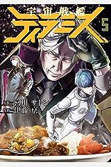 宇宙戦艦ティラミス 5巻 (バンチコミックス) Kindle版