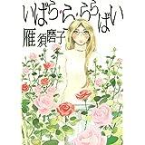 いばら・ら・ららばい (Kissコミックス)