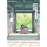 龍神かごめちゃん  2 (2) (少年チャンピオン・コミックス)
