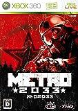 メトロ2033 - Xbox360