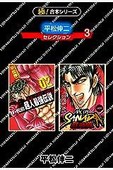 【極!合本シリーズ】平松伸二セレクション3巻 Kindle版
