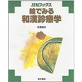 絵でみる和漢診療学 (JJNブックス)