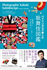 バイリンガルで楽しむ 歌舞伎図鑑~Photographic Kabuki Kaleidoscope in Japanese and English~ Kindle版