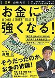 図解 山崎元の お金に強くなる!
