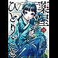 薬屋のひとりごと 7巻 (デジタル版ビッグガンガンコミックス)