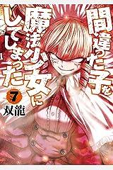 間違った子を魔法少女にしてしまった 7巻: バンチコミックス Kindle版