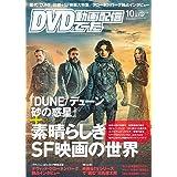 DVD&動画配信でーた 2021年10月号