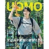 UOMO (ウオモ) 2021年7月号 [雑誌]