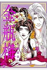 まんがグリム童話 金瓶梅 40巻 Kindle版