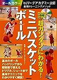 DVD付きで超カンタンにわかる! ミニバスケットボール ―bjリーグアカデミー公認 最強トレーニングメソッド (最初の1…