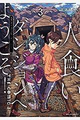 人食いダンジョンへようこそ! THE COMIC3 (ヴァルキリーコミックス) Kindle版
