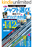 GOLF TODAYレッスンブック シャフト選びの徹底ガイド&グリップ・カタログ GOLF TODAYレッスンブック
