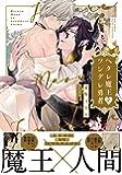 ヘタレ魔王とツンデレ勇者 (カルトコミックス equal collection)
