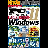 Mr.PC (ミスターピーシー) 2021年11月号 [雑誌]