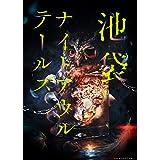 朗読館「池袋ナイトアウルテールズ」Blu-ray Disc