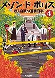 メゾン・ド・ポリス4 殺人容疑の退職刑事 (角川文庫)
