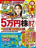ダイヤモンドZAi (ザイ) 2020年4月号 [雑誌]