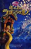 塔の上のラプンツェル (ディズニーアニメ小説版)