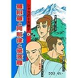 羅ご羅と阿那律と優波離 シャカの十大弟子 (DBコミックス)