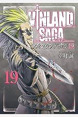 ヴィンランド・サガ(19) (アフタヌーンコミックス) Kindle版