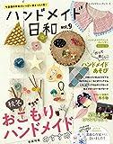 ハンドメイド日和vol.9 (レディブティックシリーズno.4888)