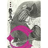 新装版 無限の住人(9) (KCデラックス)