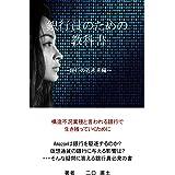 銀行員のための教科書~銀行の近未来編~