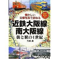 近鉄大阪線・南大阪線 (街と駅の1世紀)