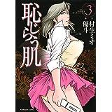 恥じらう肌 3巻 (芳文社コミックス)