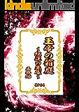玉帝の箱庭~紅蓮の朱雀~番外編 玉帝の箱庭シリーズ (ボーイズラブ)