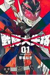 戦隊大失格(1) (週刊少年マガジンコミックス) Kindle版