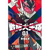 戦隊大失格(1) (週刊少年マガジンコミックス)