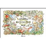 新装版 わたしの塗り絵 POSTCARD BOOK 森の少女の物語 ([実用品] わたしの塗り絵POST CARD BOOK)
