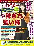 日経マネー 2020年 2 月号