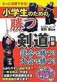 もっと活躍できる! 小学生のための 勝つ剣道 新版 (まなぶっく)