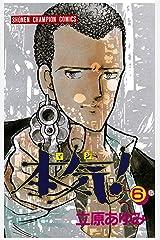 本気! 6 (少年チャンピオン・コミックス) Kindle版