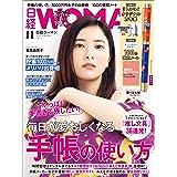 日経ウーマン 2021年11月号 [雑誌]