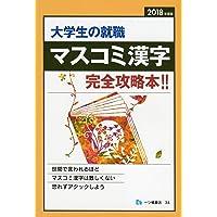 マスコミ漢字 (大学生の就職)