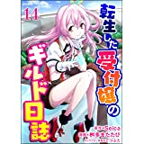 転生した受付嬢のギルド日誌 コミック版(分冊版) 【第14話】 (BKコミックス)