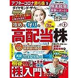 ダイヤモンドZAi(ザイ) 2021年 9月号 [雑誌] (2大ランキング付き高配当株大特集&桐谷さんの株入門)