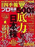 会社四季報別冊「会社四季報プロ500」 2019年 新春号 [雑誌]