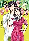 インハンド(3) (イブニングコミックス)
