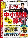 日経マネー 2018年6月号 [雑誌]