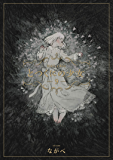 とつくにの少女 9巻 (ブレイドコミックス)
