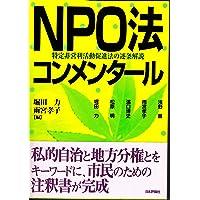 NPO法コンメンタール―特定非営利活動促進法の逐条解説