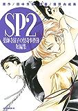 SP2 薬師寺涼子の怪奇事件簿 短編集 (アフタヌーンコミックス)